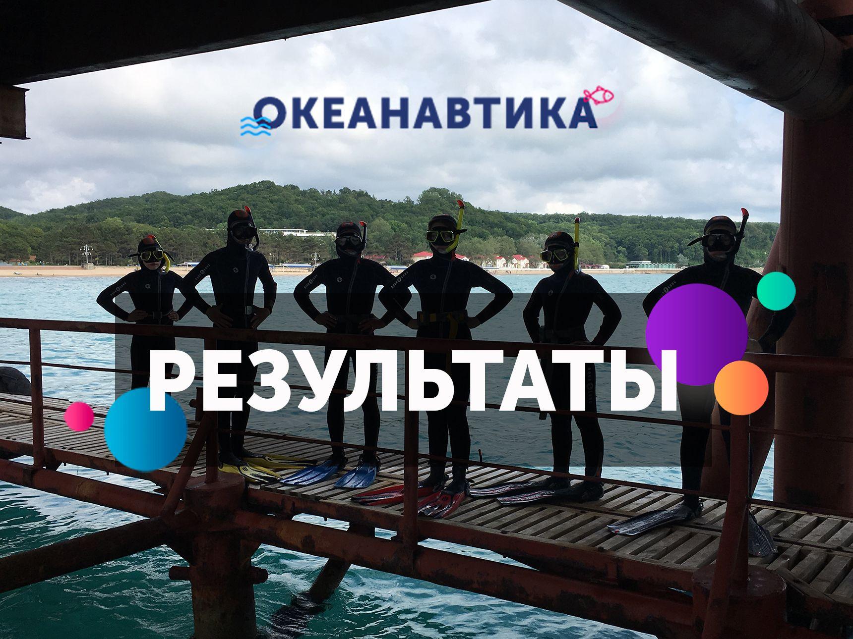 """Результаты отборочного этапа """"Океанавтика"""""""