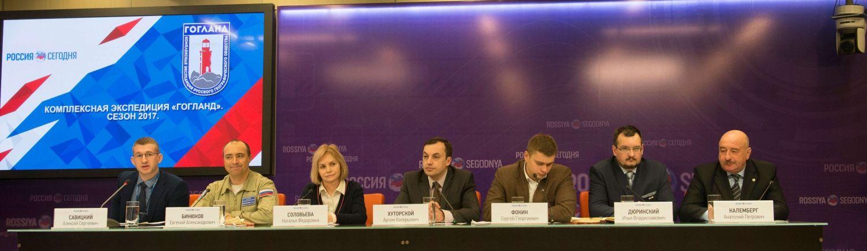 В Москве презентовали «Гогланд-2017»
