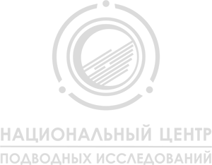 Национальный центр подводных исследований