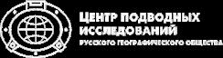Логотип центра подводных исследований